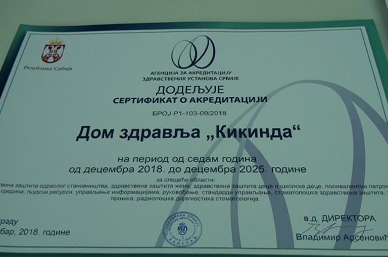 Дому здравља акредитација на седам година